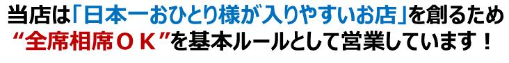 当店は「日本一おひとり様が入りやすいお店」を創るため全席相席OKを基本ルールとして営業しています!