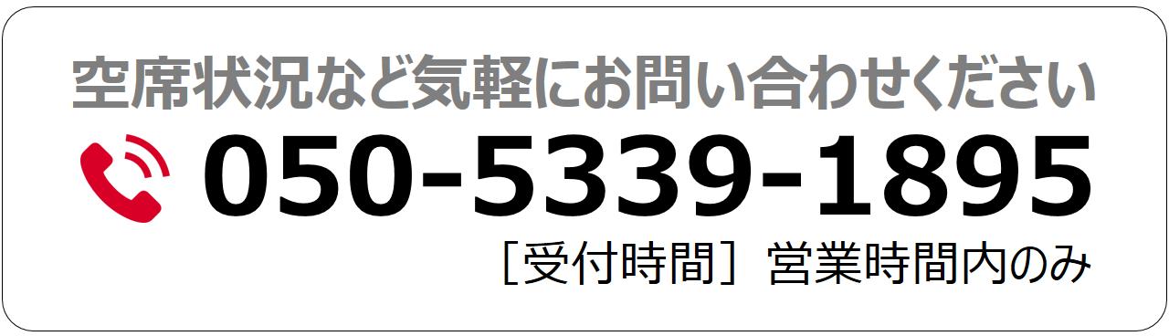 はまりばカフェの電話番号