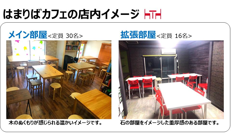 はまりばカフェの店内イメージ
